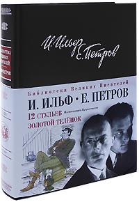 Ильф И., Петров Е. 12 стульев. Золотой теленок продажа стульев