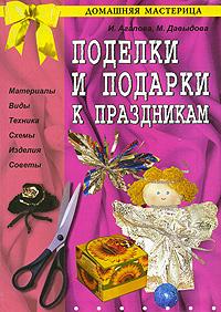 И. Агапова, М. Давыдова Поделки и подарки к праздникам оригинальные подарки клаксон гудок спб