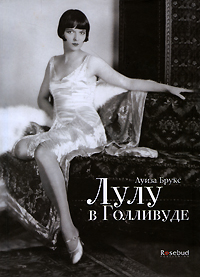 Луиза Брукс Лулу в Голливуде дэвид брукс