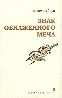 Джослин Брук Знак обнаженного меча