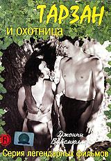 Тарзан и охотница тарзан love story 2018 10 12t19 00
