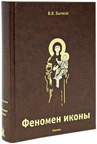 В. В. Бычков Феномен иконы иконы