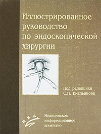Под редакцией С. И. Емельянова Иллюстрированное руководство по эндоскопической хирургии под редакцией в и кулакова е а богдановой руководство по гинекологии детей и подростков