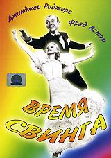 Один из лучших американских мюзиклов с участием знаменитой танцевальной пары 30-х годов: Фреда Астера и Джинджер Роджерс.   Фред Астер  (