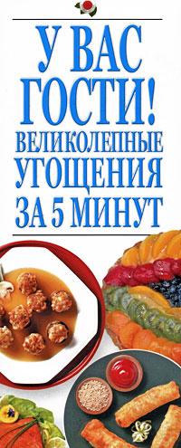 У вас гости! Великолепные угощения за 5 минут синельникова а 213 рецептов вкусных блюд для аллергиков
