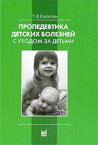 Пропедевтика детских болезней с уходом за детьми