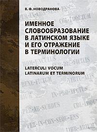 В. Ф. Новодранова Именное словообразование в латинском языке и его отражение в терминологии / Laterculi vocum Latinarum et terminorum