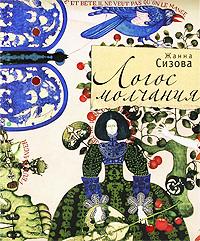 Жанна Сизова Логос молчания белорусская косметика склады где можно и цены