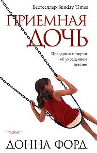 Донна Форд Приемная дочь. Правдивая история об украденном детстве форд мондео дизель в белоруссии