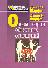 Джил С. Шарфф, Дэвид Э. Шарфф Основы теории объектных отношений