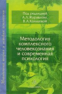 Методология комплексного человекознания и современная психология