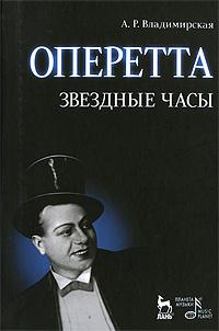А. Р. Владимирская Оперетта. Звездные часы а р владимирская оперетта звездные часы