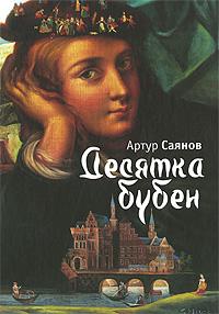 Артур Саянов Десятка бубен все герои произведений зарубежной литературы