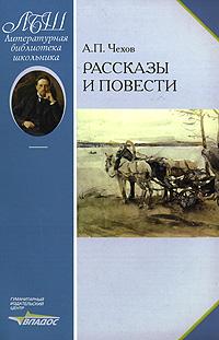 А. П. Чехов А. П. Чехов. Рассказы и повести