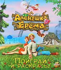 Аленушка и Ерема. Поиграй и раскрась!