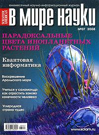 В мире науки, №7, 2008 углеродная фотоника
