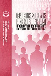 Системные изменения и общественное сознание в странах Восточной Европы