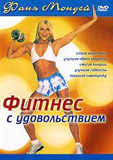 Фитнес с удовольствием фитнес с удовольствием