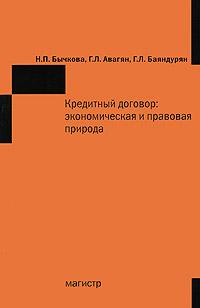 Н. П. Бычкова, Г. Л. Авагян, Г. Л. Баяндурян Кредитный договор. Экономическая и правовая природа