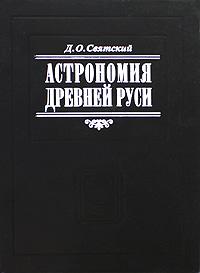 Д. О. Святский Астрономия Древней Руси o каталог navitelcontent