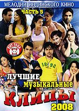 Лучшие музыкальные клипы:  Хиты 2008.  Часть 5 Eros Multimedia