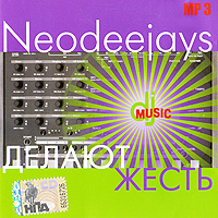 DJ Dedl,Клаус Ньюман,Dj Medved,Celamoi,Dj Tkachoff Neodeejays. Делают жесть (mp3) dj v lays dj v lays never ever 2 mp3