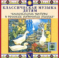 Классическая музыка детям. Колыбельные мотивы в русских народных песнях