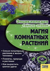 Магия комнатных растений
