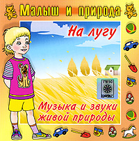 Zakazat.ru Малыш и природа. На лугу