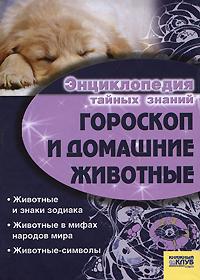 Гороскоп и домашние животные психографология или наука об определении внутреннего мира человека по его почерку