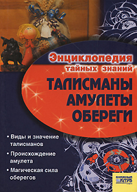 Талисманы. Амулеты. Обереги славянские обереги амулеты москва