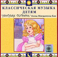 Zakazat.ru Классическая музыка детям. Анна Макдалена Бах. Нотная тетрадь