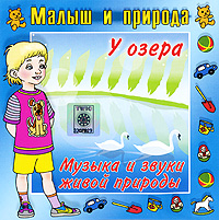 Zakazat.ru Малыш и природа. У озера