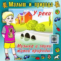 Zakazat.ru Малыш и природа. У реки