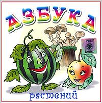 Азбука растений (аудиокнига CD)