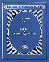 Кавказ и великие державы. В. В. Дегоев