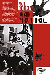 Марк Розовский Поймали птичку голосисту... величие сатурна роберт свобода 11 е издание