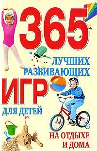 Анна Гаврилова 365 лучших развивающих игр для детей на