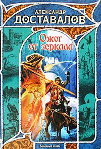 Александр Доставалов Ожог от зеркала