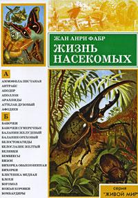 Zakazat.ru Жан Анри Фабр. Жизнь насекомых
