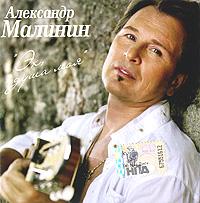 Александр Малинин.  Эх, душа моя Квадро-Диск