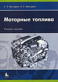 Моторные топлива