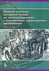 Е. Р. Магарил Влияние качества моторных топлив на эксплуатационные и экологические характеристики автомобилей экономичность и энергоемкость городского транспорта
