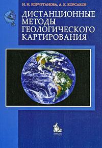 Дистанционные методы геологического картирования
