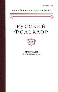 Русский фольклор. Материалы и исследования. Том 30