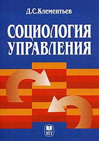 Д. С. Клементьев Социология управления