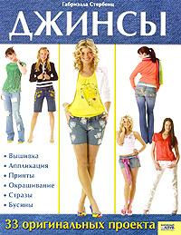 Габриэлла Стербенц Джинсы. 33 оригинальных проекта коровин в конец проекта украина