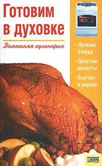 Готовим в духовке готовим просто и вкусно лучшие рецепты 20 брошюр