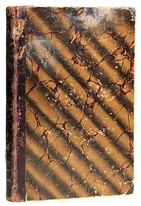 Наши дамыYM-760AСанкт-Петербург, 1891 год. Издание А.С.Суворина. Владельческий переплет, кожаный корешок. Сохранность хорошая. Книга построена в форме дневника обычного жителя Санкт-Петербурга. Он наблюдает за общественной жизнью, взглядами, манерами, поведением мужчин и женщин, рассуждает об уме, воспитании, обязательных правилах личных и общественных отношений. Автор приходит к печальному выводу о бессодержательном ничтожестве дней, умственной пустоте идей, пошлости и грубости современного человека. В больше части работа посвящена женщинам, анализу их жизни, души, ума. И в этом более конкретном случае автор настроен крайне критически. Издание не подлежит вывозу за пределы Российской Федерации.