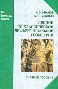 Лекции по классической дифференциальной геометрии